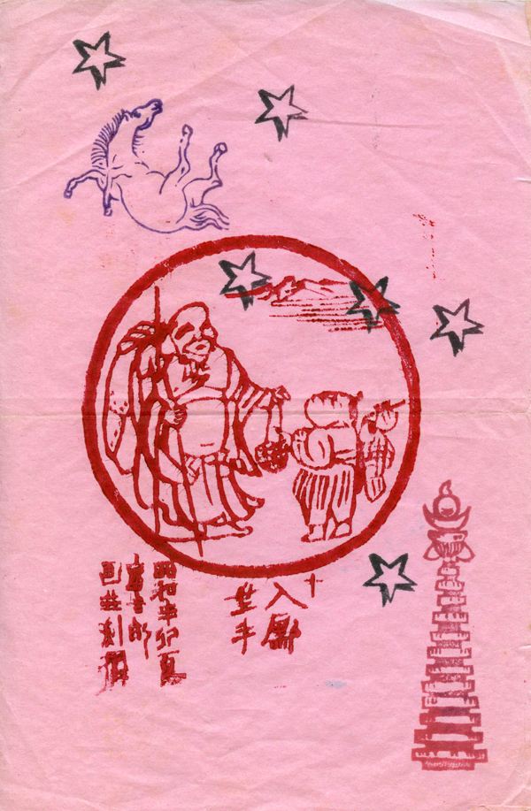 [Untitled woodblock print and rubber stamp on pink paper]. Bardo Matrix. n.d.