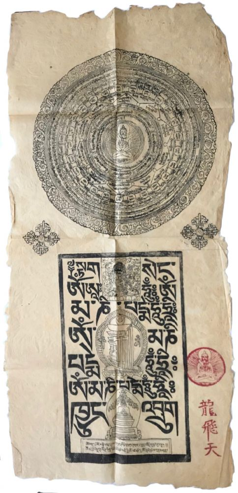 [Two large posters on handmade paper, with two different sets of mandalas]. Bardo Matrix. 1975.